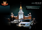 Охрана массовых мероприятий от АНСБ Александр Невский в Ярославле