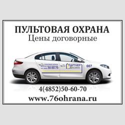 Фото от ООО ЧОО  Партнер-Ярославль